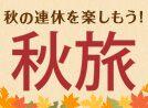 秋旅 9・10・11月連休特集